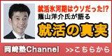 岡崎塾のブログ ~成長し続けたい人の為のブログ~