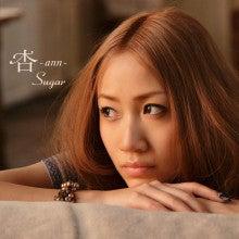 $杏-ann-オフィシャルブログ「杏's Days」Powered by Ameba