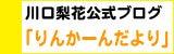ファンタピース日記!-川口梨花公式ブログ「りんかーんだより」