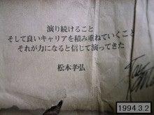 $ピースメーカーコウヘイの日記-19940302
