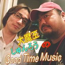 $大魔王・しゅんろうのGoodTimeMusic-GTMtop