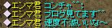 トラたんのREDSTONE日記-エンマ