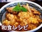 和食レシピ一覧へ