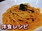 洋食レシピ一覧へ