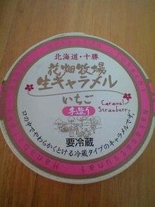 「ひろんぐー」の つぶやき @名古屋-花畑牧場