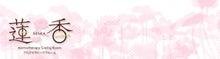 大阪京橋駅から徒歩3分!女性PCワーカーのためのアロマセラピーケアルーム 蓮香