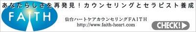 朝水久美子-faith