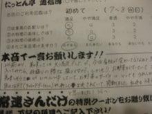 $プロが話す焼肉解説【大阪】焼肉屋たっとん亭の「焼肉バカ1代」
