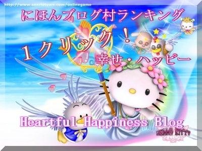 麻衣のHeartful Happinessブログ