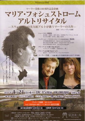 $北欧からコンニチワ-マリア・コンサート・1