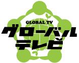 グローバルテレビ