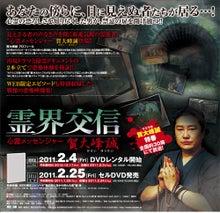 $賀大峰誠の霊界ブログ-霊界交信広告