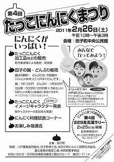にんにくの里 青森県田子町商工会