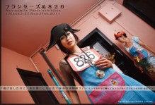 $二階 健 オフィシャルブログ Nikaism