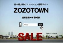 $一流eコマース-zozo_cm