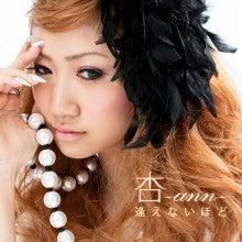 杏-ann-オフィシャルブログ「杏's Days」Powered by Ameba-杏-ann- 逢えないほど