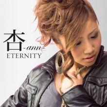 杏-ann-オフィシャルブログ「杏's Days」Powered by Ameba-杏-ann- ETERNITY