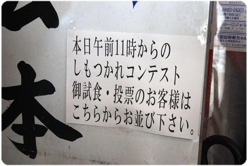 ひばらさんの栃木探訪-ひばらさんの栃木探訪 しもつかれ