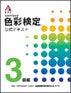 11年で900人以上を色検に合格させた武田逸子の合格マル秘レシピ