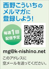 $西野こういち オフィシャルブログ「住みやすさNo.1の練馬」Powered by Ameba-amebromailmaga