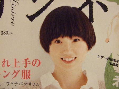 髪型 永作博美髪型パーマ : ameblo.jp