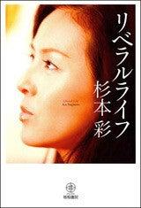 杉本彩オフィシャルブログ「Libetrata」Powered by Ameba