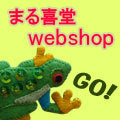$まる喜堂ブログ-webshop