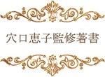 穴口恵子公式ブログ-新著書
