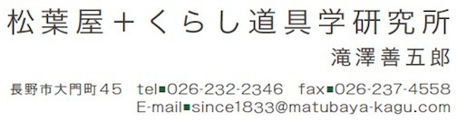 $100年使う無垢のオーダー家具をつくる! 長野市善光寺界隈   家具屋店主 善五郎 無垢の家具と、ギャッベあるくらし。