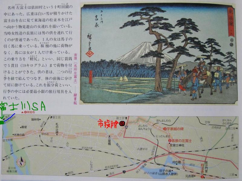 東海道五十三次 富士市 吉原宿