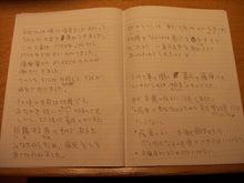 後藤英樹の三日坊主日記-もどっど6