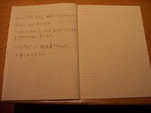 後藤英樹の三日坊主日記-もどっど8