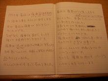 後藤英樹の三日坊主日記-もどっど4