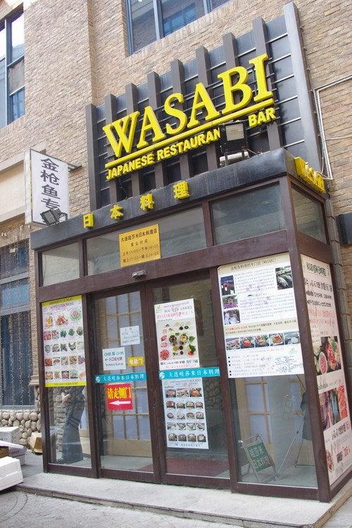 中国大連生活・観光旅行通信**-WASABI 大連店