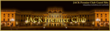 「JACKの言霊」-JACK Premier Clubバナー画像