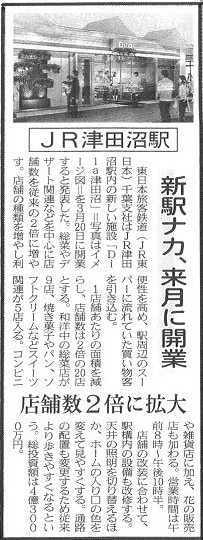 津田沼駅ナカ.jpg