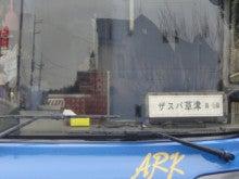 シフクノトキ-草津
