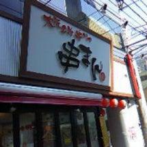串まん 神田店 (内…