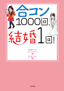 $川上あきこ☆HAPPY婚アドバイザーのLOVEライフ☆