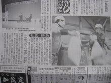 $歩き人ふみの徒歩世界旅行 日本・台湾編-毎日新聞記事
