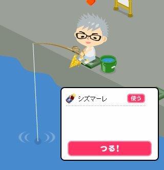 夢仙里のブログ-釣り:おたすけ