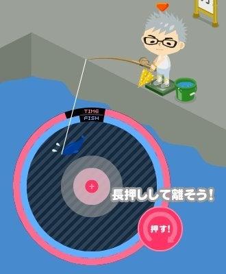 夢仙里のブログ-釣り:長押し