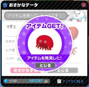 夢仙里のブログ-釣り:タコ帽子ゲット