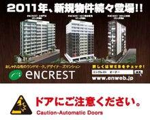 福岡のデザイナーズマンション日記-encrest地下鉄1