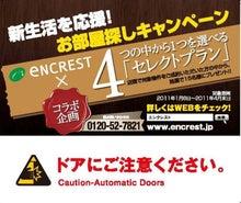 福岡のデザイナーズマンション日記-エンクレスト地下鉄2