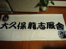 荻野琢真オフィシャルブログ Powered by Ameba-CA3H04300001.jpg