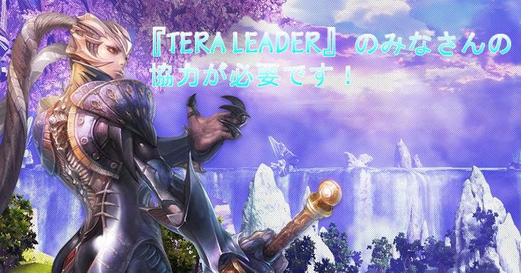 $GmenのTERA冒険活劇---MMORPG『TERA』オンラインゲーム.Blog-TERA グログ サポーター募集