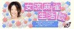 麻雀フレンズ オフィシャルブログ
