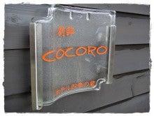 旅犬Lani&Leaのほほん風船記-別邸COCORO