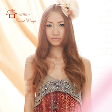 $杏-ann-オフィシャルブログ「杏's Days」Powered by Ameba-杏 -ann- アン シンガー sweet days album